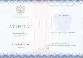 Купить чистый бланк диплома купить пустой диплом Аттестат 2014 года