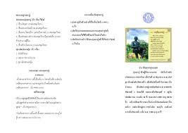 แผ่นพับประวัติสุนทรภู่ by หลวิชัย คาวี - issuu