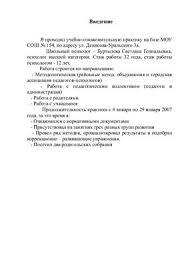 План работы психолога с беременными ru Отчет по учебно ознакомительной практике