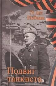 Александр <b>Степанов</b> «<b>Подвиг танкиста</b>» — отзыв metaloleg
