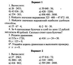 Контрольная работа по теме Умножение и деление натуральных чисел  hello html 40ce24d png