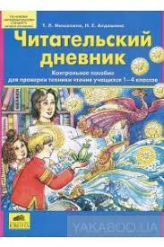 Купить книгу Читательский дневник Контрольное пособие для  Контрольное пособие для проверки техники чтения учащихся 1 4 классов