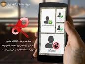 Image result for ردیابی شماره موبایل روی نقشه (مدرن افزار)