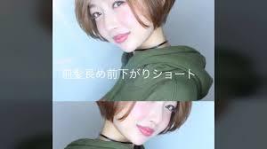 2019年秋冬ショートヘア 前髪長めショート Nor Su Youtube