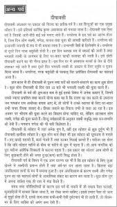 diwali essay for kids in hindi hindi essay on diwali दीवाली पर निबंध diwali a festival of