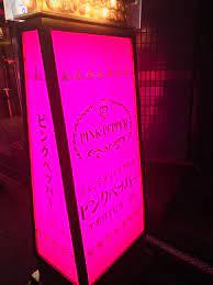 アポロビル ピンク ペッパー