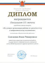 Официальный сайт школы n  Диплом iii степени городского смотр конкурса На лучшую организацию работы по гражданскому и патриотическому
