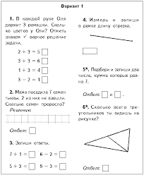 Контрольная работа по математике класс четверть на Сёзнайке ру Контрольная работа по математике 1 класс 2 четверть
