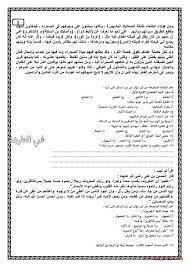 إجابات امتحان اللغة العربية للصف الأول الثانوي 2020 عبر التابلت - كورة في  العارضة