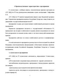 Отчет по практике в мвд ru Выписка из приказа МВД РК от 30 августа 2007 Отчт перед депутатами В администрации района состоялось двадцать третье заседание районного Совета народных