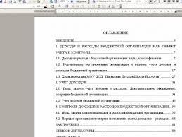 ПростоСдал ру Требования к оформлению диплома Требования к оформлению диплома Рассчитать стоимость написания работы