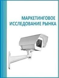 Бизнес план открытия магазина по продаже систем видеонаблюдения   рынка камер для видеонаблюдения и охраны в России