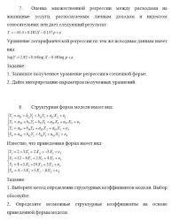 Контрольная по эконометрике вариант