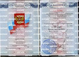 Дипломы Диплом о неполном высшем образовании СЗФ РПА Минюста России