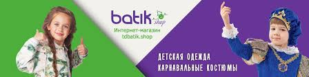 <b>Батик</b> интернет-магазин | ВКонтакте