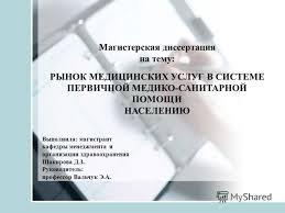Презентация на тему Магистерская диссертация на тему РЫНОК  1 Магистерская диссертация