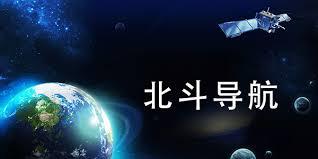 Image result for 北斗卫星导航