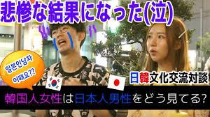 日本人男子が韓国でモテない理由笑日韓なんでも同好会note