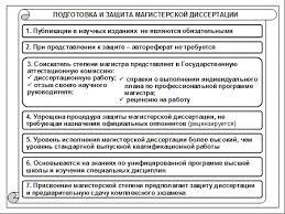 Магистерская диссертация и основные требования предъявляемые к ней Особенности подготовки и защиты магистерской диссертации