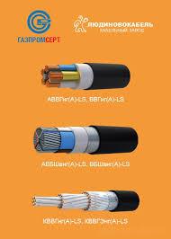 Получена сертификация Газпромсерт на силовые и контрольные кабели