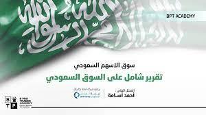 سوق الاسهم السعودية ( تقرير شامل على السوق السعودي ) - YouTube