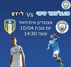 מנצ׳סטר סיטי-ארגון האוהדים בישראל Manchester City israeli supporters club -  Objave