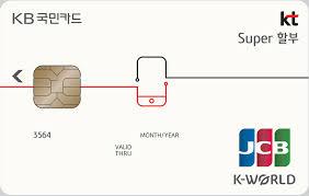 kt super installment kb kookmin card