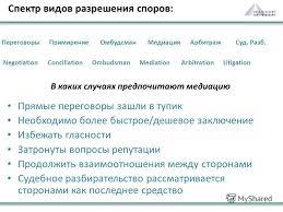 Презентация на тему kazmediation kz Казахстанский Центр  5 Спектр