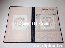 Купить диплом училища ПТУ в Москве каталог с ценами Диплом ПТУ 1995 2005 годов