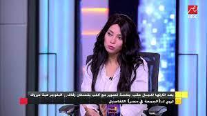 البلوجر هبة مبروك : أنا مشهورة من قبل السيشن وكنت عايزi أجيب لايكات على  انستجرام وبس - video Dailymotion