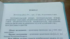 Дипломная работа Кредитование физических лиц Жодино kufar Дипломная работа Кредитование физических лиц