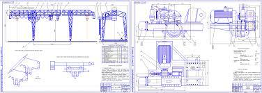 Дипломный проект Модернизация механизма передвижения козлового  Дипломный проект Модернизация механизма передвижения козлового крана КК 32 32 10