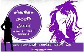 Image result for சர்வதேச பெண்கள் தினம் 2019
