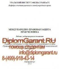 Международно правовая защита прав человека Контрольные работы  РАНХ и ГС КР по дисциплине Международно правовая защита прав человека Контрольные