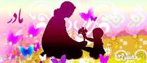 نتیجه تصویری برای انشا مادر