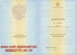 Купить диплом в Абакане Дипломы и Аттестаты mskdiplom att ru Диплом Бакалавра