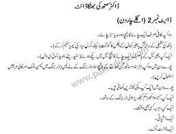 Dr Smith Jhatka Diet 2 For 4 Days In Urdu English Pak