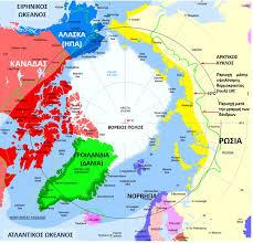 Αποτέλεσμα εικόνας για Αρκτικής