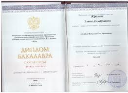 Красный диплом о высшем педагогическом образовании Сайт учителя  Середина