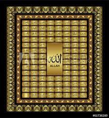 Asmaul Husna 99 Names Of Almighty Allah Buy This Stock