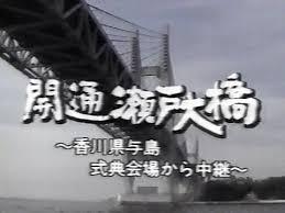 「1988年 - 瀬戸大橋の開通、宇野 - 高松の宇高連絡船が廃止。」の画像検索結果