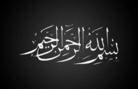 bismillah wallpapers hd