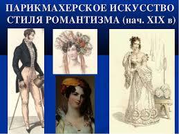 Крсовая работа свадебные прически в стиле романтизма  крсовая работа свадебные прически в стиле романтизма
