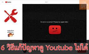 ดูยูทูปไม่ได้ หรือเข้าเว็บไซต์ Youtube ไม่ได้ ทำตามได้ง่ายๆ Easy -  Notebookspec