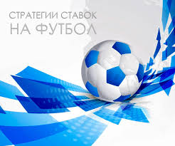 стратегия ставок на спорт тотал меньше футбол