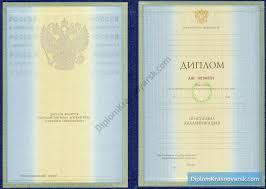 Купить диплом в Красноярске Диплом ВУЗа с приложением 1997 2003г