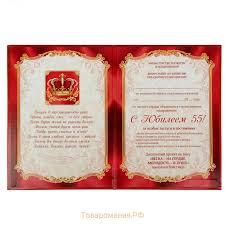Диплом лет в честь прекрасного юбилея Грамоты  Диплом 55 лет в честь прекрасного юбилея