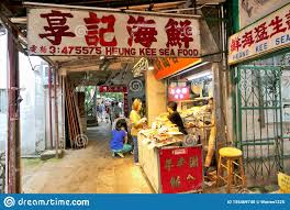 Seafood Market At Fishing Village Of ...