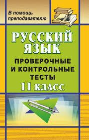 Русский язык класс проверочные и контрольные тесты Мотор А  Русский язык 11 класс проверочные и контрольные тесты