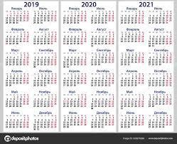Calendar Grid 2019 2020 2021 Years Set Weekends Holidays Simple Stock  Vector Image by ©Iricat #229270256